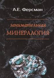 <b>Книга Занимательная минералогия</b> - купить в книжном интернет ...