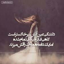 Image result for عکس نوشتهای زیبا