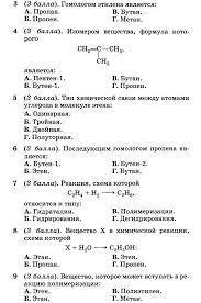АЛКЕНЫ ЭТИЛЕН КЛАСС ПРОВЕРОЧНЫЕ РАБОТЫ ПО ХИМИИ Каталог  1