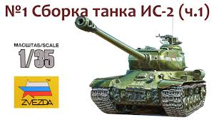 <b>СБОРНЫЕ МОДЕЛИ</b>: <b>Советский</b> тяжелый танк ИС-2. Сборка танка