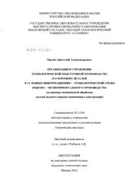 Организация и управление технологической подготовкой производства  Диссертация по информатике вычислительной технике и управлению на тему Организация и управление технологической подготовкой