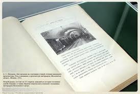 Выставка Оригинальные оригиналы диссертаций  На выставке в РГБ представлены около тридцати научных работ самые ранние из которых датированы 1947 годом Сегодня общий фонд оригиналов диссертаций РГБ