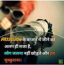 Attitude status, Hindi attitude quotes ...