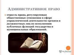 Презентация на тему АДМИНИСТРАТИВНОЕ ПРАВО Отрасль права  2 отрасль права