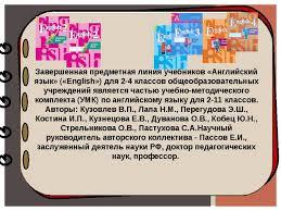 Анализ УМК Английский язык Кузовлев В П для начальной и средней  Завершенная предметная линия учебников Английский язык english для 2