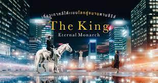 เที่ยวเกาหลีใต้แบบโลกคู่ขนานตามซีรีส์ 'The King : Eternal Monarch' - Urban  Creature