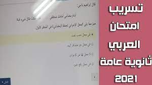 تسريب امتحان اللغة العربية ثانوية عامة 2021