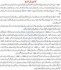 of karachi in urdu history of karachi in urdu
