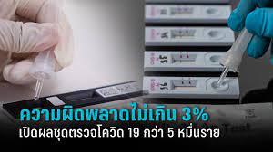 เปิดผลการใช้ชุดตรวจโควิด 19 Antigen Test Kit กว่า 5 หมื่นราย  ความผิดพลาดไม่เกิน 3% : PPTVHD36