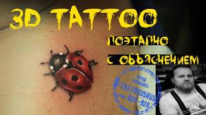 3d тату тату реализм божья коровка татуировка поэтапно с объяснением тату школа Tattoo School
