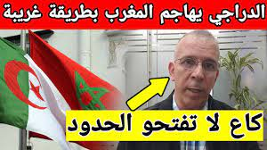 الجزائري حفيظ دراجي يهاجم المغرب بطريقة غريبة اليوم - YouTube