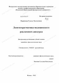 Диссертация на тему Лингвопрагматика медицинского рекламного  Диссертация и автореферат на тему Лингвопрагматика медицинского рекламного дискурса научная электронная