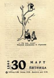 Картинки по запросу листок календаря 30 марта