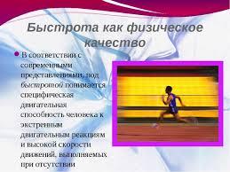 Презентация по физической культуре Физические качества человека и  Быстрота как физическое качество В соответствии с современными представлениям