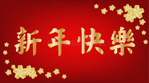 chinese character for happy new year chinese words means happy new year stock photo image of sign