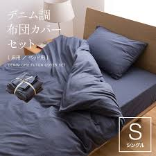 denim style duvet cover sets for floor bed single