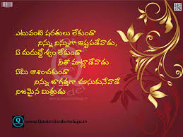 Beautiful Friendship Quotes Telugu Best of Nice Telugu Friendship Quotes With Beautiful Images QUOTES GARDEN
