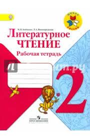 Книга Литературное чтение Рабочая тетрадь класс ФГОС  Литературное чтение Рабочая тетрадь 2 класс