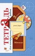 Лучшее ГДЗ по Математике класс Рудницкая Юдачева тетрадь для  Картинка к решебнику тетрадь для контрольных работ Математика 3 класс Рудницкая Юдачева 2013 Вентана