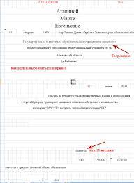 ПУ Дипломы НПО Приложение к диплому стр 1