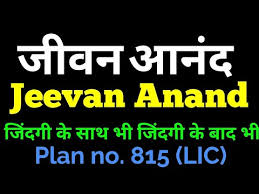 Jeevan Anand Policy Chart Lic Table No 815 Jeevan Anand Plan Policy Of Lic Life Time Risk Cover Lic