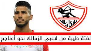 اخبار الزمالك اليوم | لفتة طيبة من لاعبي الزمالك نحو محمد اوناجم - YouTube