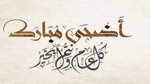 رسائل تهنئة عيد الأضحى المبارك 2021 وصور العيد أحلي مع للواتساب والفيس بوك  - نبض السعودية