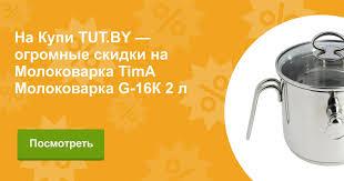 Купить <b>Молоковарка TimA Молоковарка</b> G-16К, 2 л в Минске с ...