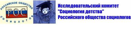 ix Всероссийский конкурс выпускных дипломных бакалаврских  ix Всероссийский конкурс выпускных дипломных бакалаврских квалификационных работ и магистерских диссертаций в области социологии детства