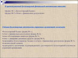 Курсовая работа Порядок составления и представления бух  К промежуточной бухгалтерской финансовой отчетности относят •форму № 1 Бухгалтерский баланс •форму № 2 Отчет о финансовых результатах