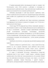 Заработная плата диплом по бухгалтерскому учету и аудиту скачать  Дополнительная заработная плата диплом по бухгалтерскому учету и аудиту скачать бесплатно Трудовой работодатель работника РФ нормативные