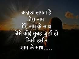 Hindi Love Quotes Images 40 Free Download Of Android Version M Impressive Download Images Of Love Quotes