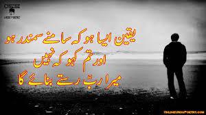 Design Urdu Poetry Online Yaqeen Aisa Images For Mir Dard Khuda Shayari In Urdu