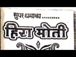 Hira Moti Satta Chart Hira Moti Chart Kalyan And Mumbai