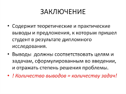 Структура курсовой работы презентация онлайн  ЗАКЛЮЧЕНИЕ Пример