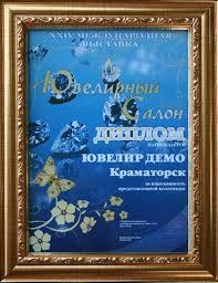 Ювелирная выставка Ювелирный салон xxiv Ювелир Демо  Диплом выставки