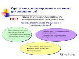 Презентация на тему Стратегическое планирование и социально  10 Стратегическое планирование