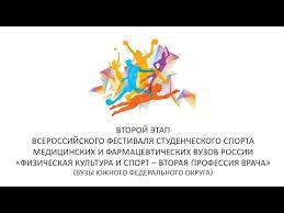 всероссийского физкультурно спортивного комплекса гто Диссертации всероссийского физкультурно спортивного комплекса гто