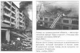 Чрезвычайные ситуации техногенного характера их причины и  Пожар на промышленном объекте