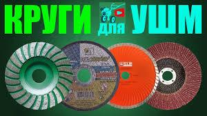Обзор дисков для болгарки - YouTube