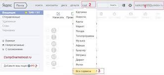 Аккаунт Яндекс сервисы Яндекса
