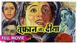 Rajendra Kumar Toofan Aur Deeya Movie