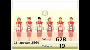 เลขเด็ดงวดนี้ งวด 16 เมษายน 2564   #3 & #2ตัวตรง - YouTube