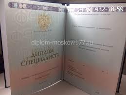 Купить диплом специалиста годов нового образца в Москве Диплом специалиста 2014 2017 годов нового образца