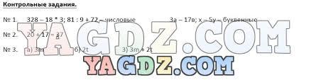 ГДЗ по математике класс Зубарева Мордкович  26 27 28 29 30 31 Контрольные задания 32 33 34 35 36 37 38 39 40 41 42 43 44 45 46 47 48 49 50 51 52 53 54