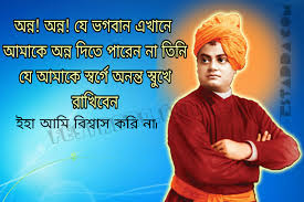Swami Vivekananda Quotes In Telugu For Students On Love Education