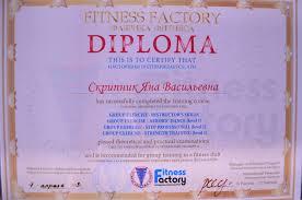 Обо мне Фитнесомания для каждого  diploma