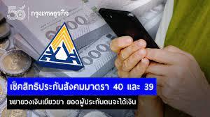 เช็คสิทธิประกันสังคมมาตรา 40' และ ม.39 ขยายวงเงินเยียวยา ยอดผู้ประกันตน