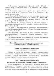 экономика предприятия метод указания по выполнению курсовых работ   15 13 7 Экономика предприятия