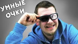 La Vie Очки С Регулировкой Затемнения - YouTube
